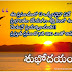 telugu good morning greetings with inspirational quotes