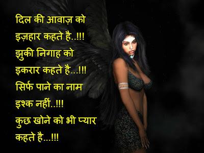 Dil Ki Awaz Koi Pehchanta Nahi shayari image