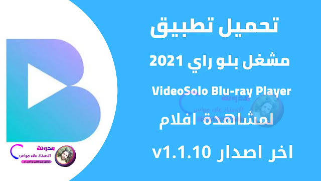 تحميل تطبيق مشغل بلو راي VideoSolo Blu-ray Player لمشاهدة افلام 2021