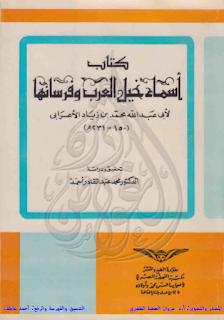 أسماء خيل العرب وفرسانها