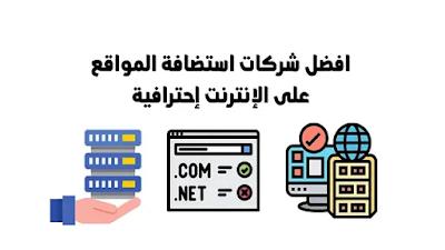افضل شركات استضافة المواقع على الإنترنت إحترافية 2021