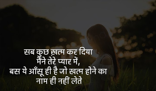 breakup motivational quotes in hindi