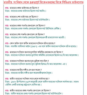 Indian constitution general knowledge + other general knowledge in Bengali version