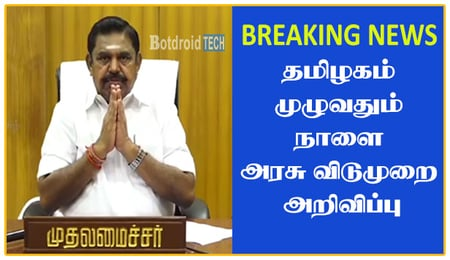 Tomorrow govt holiday in Tamilnadu | Press Release Tamilnadu