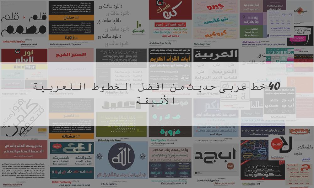 40 خط عربى من افضل الخطوط العريبة المميزة للتايبوجرافي والعناوين