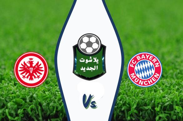 نتيجة مباراة بايرن ميونخ وآينتراخت فرانكفورت اليوم الأربعاء 10 يونيو 2020 كأس ألمانيا