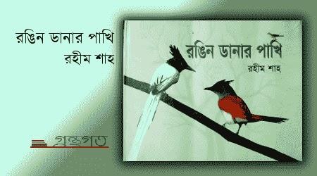 """পাখি চেনার উপায় রয়েছে 'রহীম শাহ' এর """"রঙিন ডানার পাখি""""  বইতে"""