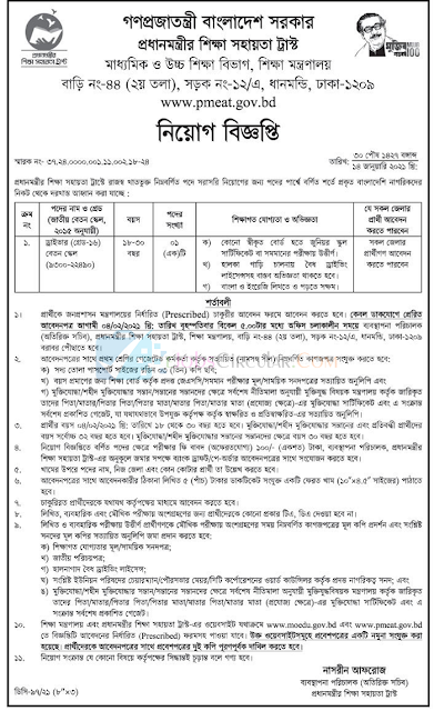 The Prime Minister's Education Assistance Trust Job Circular 2021