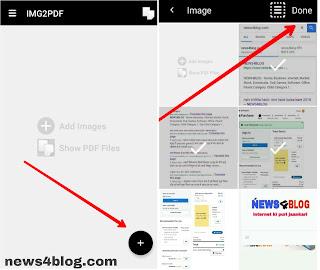 mobile में pdf file कैसे बनाते हैं [image to pdf]