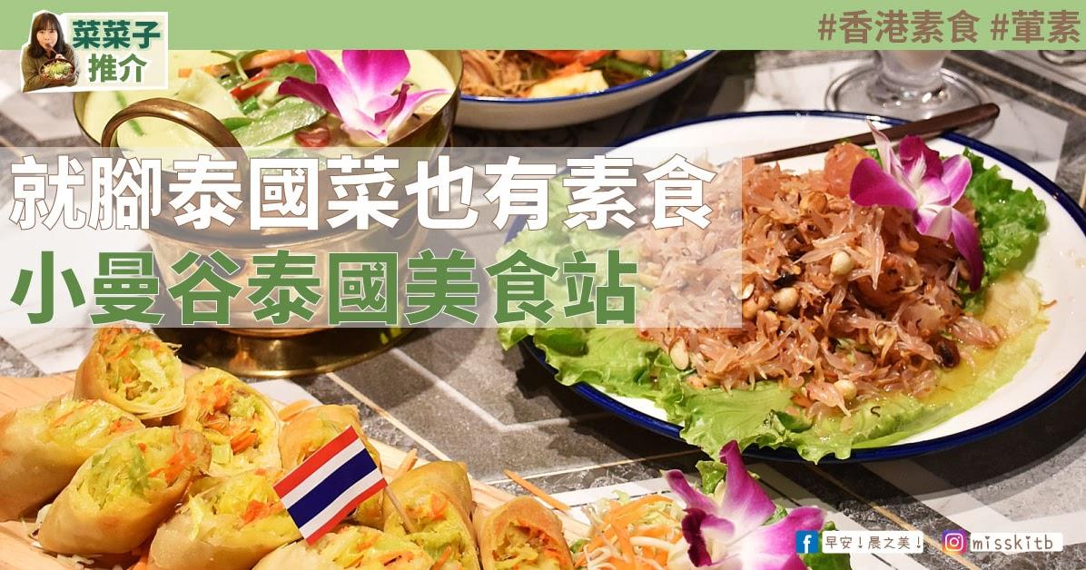 [香港素食] 銅鑼灣   小曼谷泰國美食站:就腳泰國菜也有素食   《早餐女皇之蔬食日常》