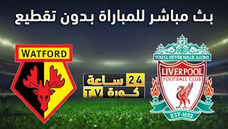 مشاهدة مباراة ليفربول وواتفورد بث مباشر بتاريخ 14-12-2019 الدوري الانجليزي