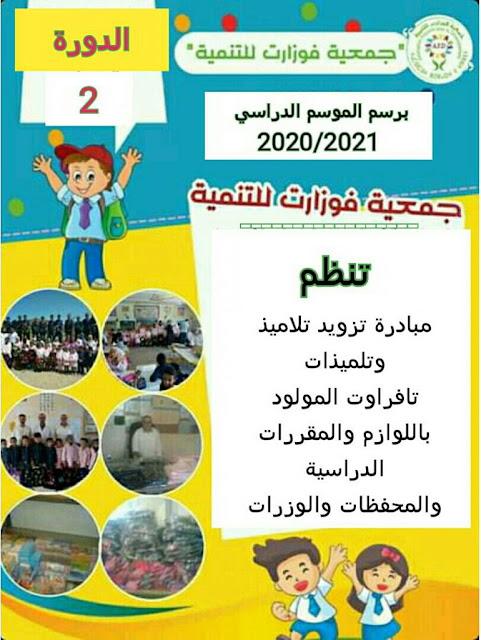جمعية تدعم المتمدرسين بتافراوت المولود