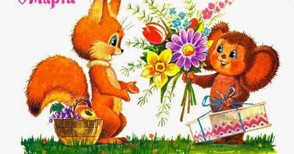 Картинки для детей с 8 марта, днем