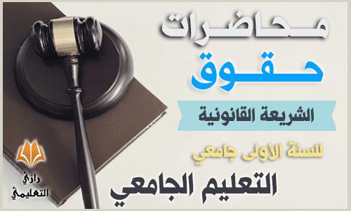 محاضرات و ملخصات في الشريعة القانونية للسنة الأولى حقوق