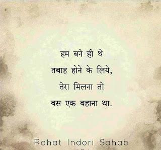 rahat indori sad shayari 2 line