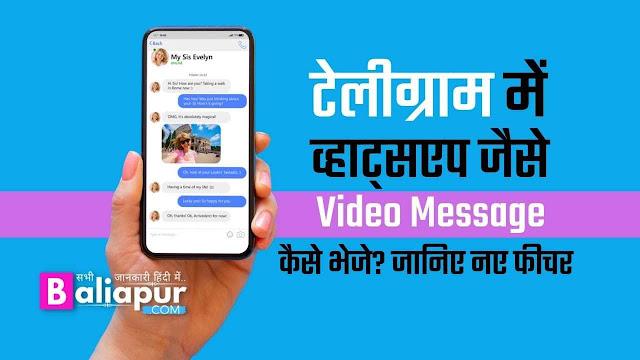 टेलीग्राम में Video Message कैसे भेजे