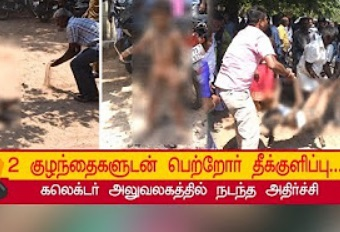 Family including two kids attempts suicide infront of nellai collector office