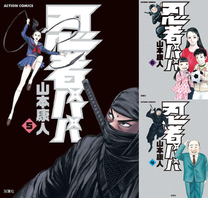 まとめ買い:忍者パパ (全7巻)(アクションコミックス)