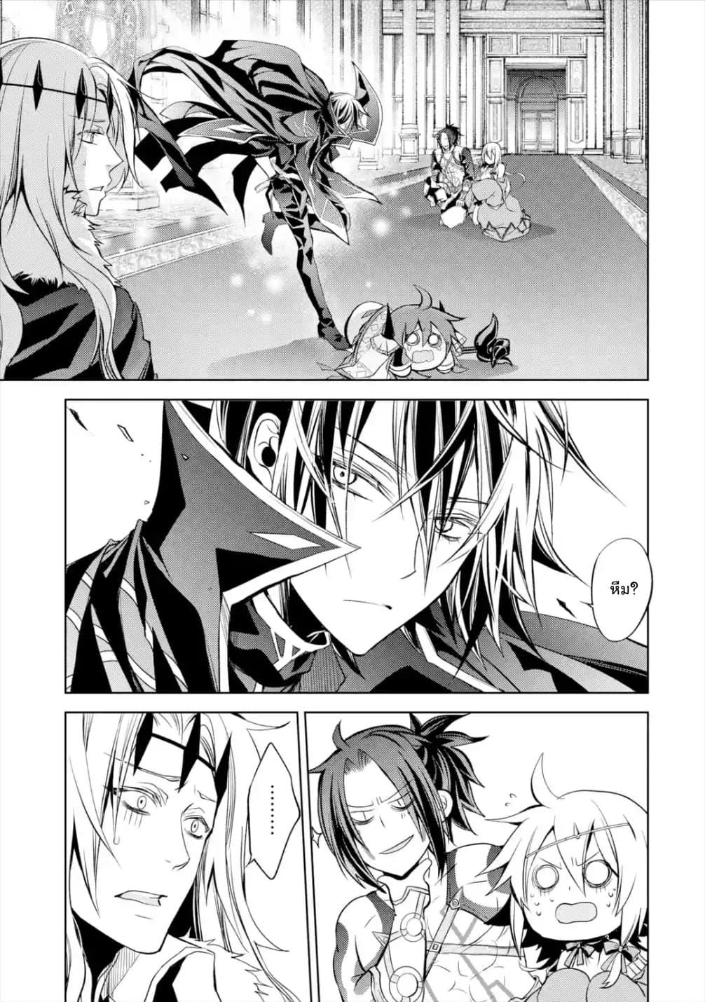 อ่านการ์ตูน Senmetsumadou no Saikyokenja ตอนที่ 5.1 หน้าที่ 2