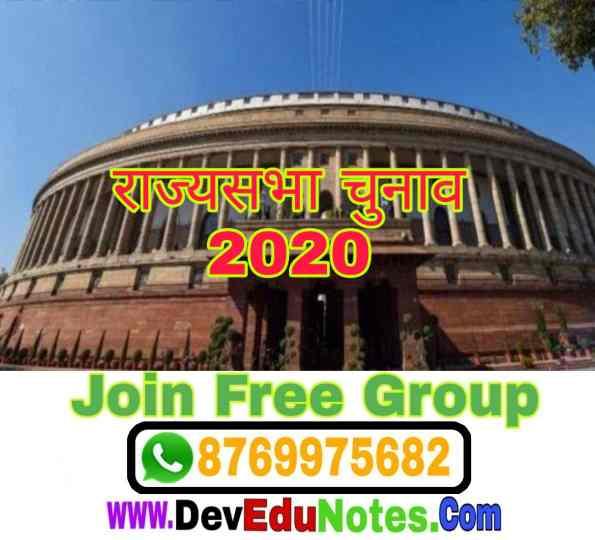 राज्यसभा चुनाव 2020 ।। राजस्थान का परिणाम