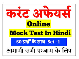 Current Affairs 2020 Mock Test - January to December 2020 Current Affairs