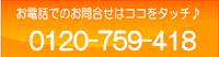 tel:0120-759-418