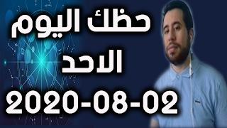 حظك اليوم الاحد 02-08-2020 -Daily Horoscope