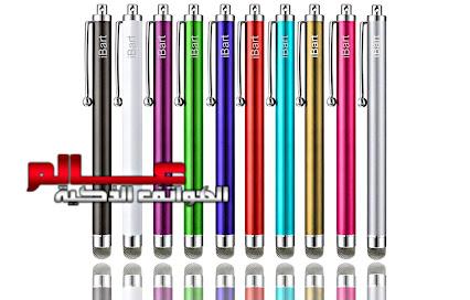 أقلام iBart الإلكترونية
