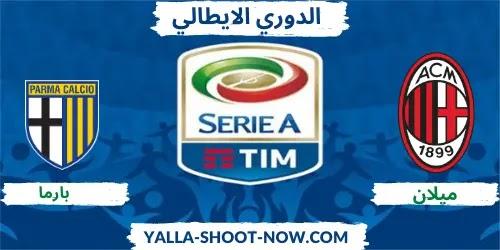 موعد مباراة ميلان وبارما الدوري الايطالي