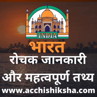 Amazing Facts About India in Hindi