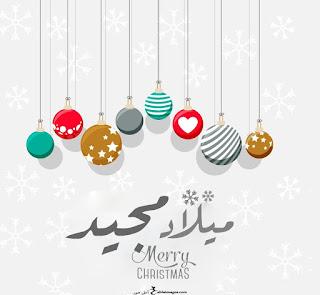 صور ميلاد مجيد 2019 Merry christmas