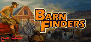 تحميل لعبة Barn Finders مجانا للكمبيوتر