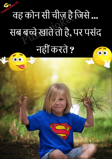 Kids Paheli: Bachcho Ko Pasand Nahi Par Fir Bhi Jor Se Milthi Hai ?