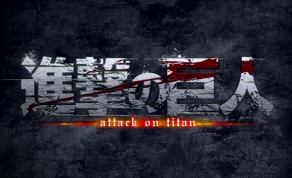 Attack on Titan Font | ☼ kpopfonts.com