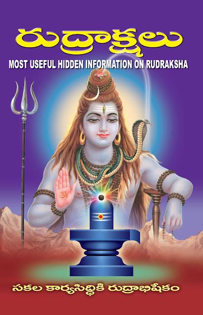 నిత్య జీవితంలో రుద్రాక్షలు | Nitya Jeevitamlo Rudrakshalu | GRANTHANIDHI | MOHANPUBLICATIONS | bhaktipustakalu