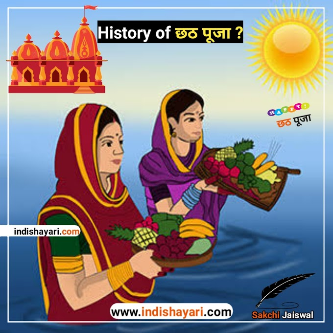छठ पूजा का इतिहास और कब मनाया जाता है। ? (HISTORY OF CHHATH PUJA)