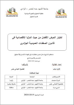 مذكرة ماستر: اختيار العرض الأفضل من حيث المزايا الاقتصادية في قانون الصفقات العمومية الجزائري PDF