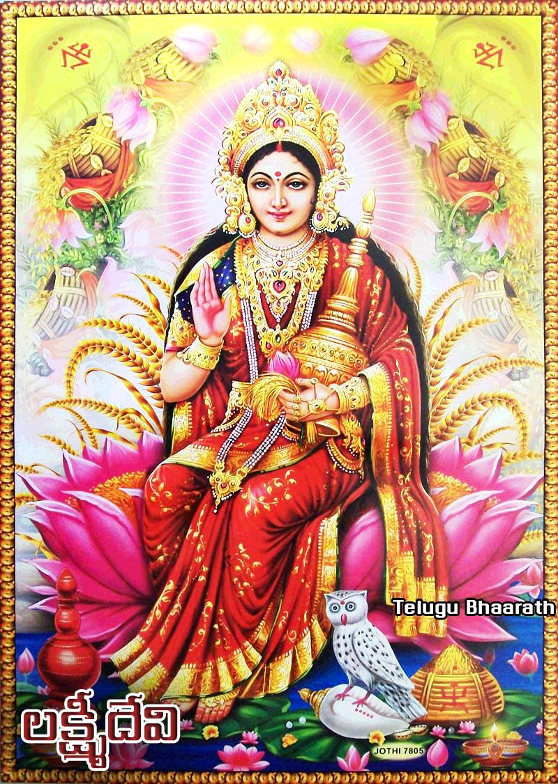 లక్ష్మీదేవి వాహనం గుడ్లగూబ (గానబంధు) - Lakshmi Devi Vaahanam Gaanabhandu, Gudlaguba