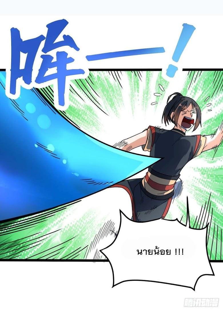 Danwu Supreme - หน้า 20