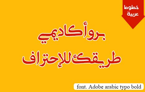 خط adobe arabic typo bold
