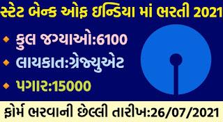SBI Apprentice Recruitment For 6100 Various Posts 2021