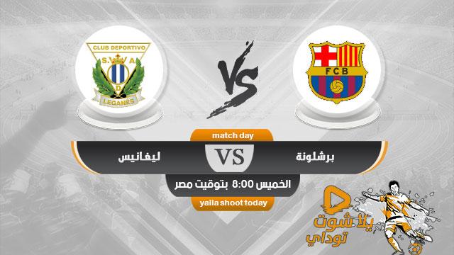 مشاهدة مباراة برشلونة وليجانيس بث مباشر اليوم بتاريخ 30-1-2020 في كاس ملك اسبانيا