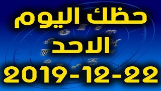 حظك اليوم الاحد 22-12-2019 -Daily Horoscope