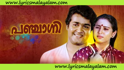 Sagarangale Song Lyrics