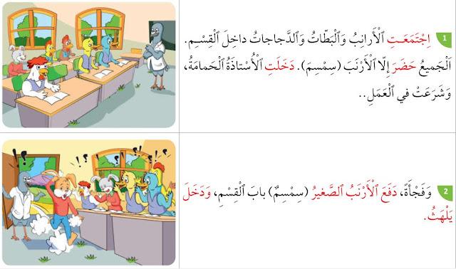 حكاية جاء الثعلب في رحاب اللغة العربية المستوى الثاني