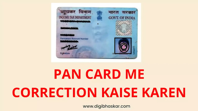 PAN CARD ME CORRECTION KAISE KARE