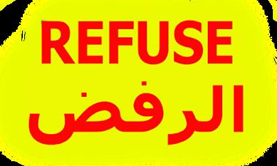 التعبير عن الرفض باللغة الإنجليزية || REFUSE