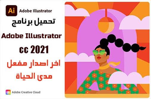 تحميل برنامج  2021 Adobe Illustrator CC اخر اصدار مفعل مدى الحياة