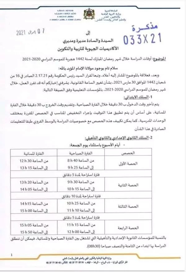 أوقات الدراسة خلال شهر رمضان المبارك لسنة 1442 هجرية الموسم الدراسي 2020 - 2021