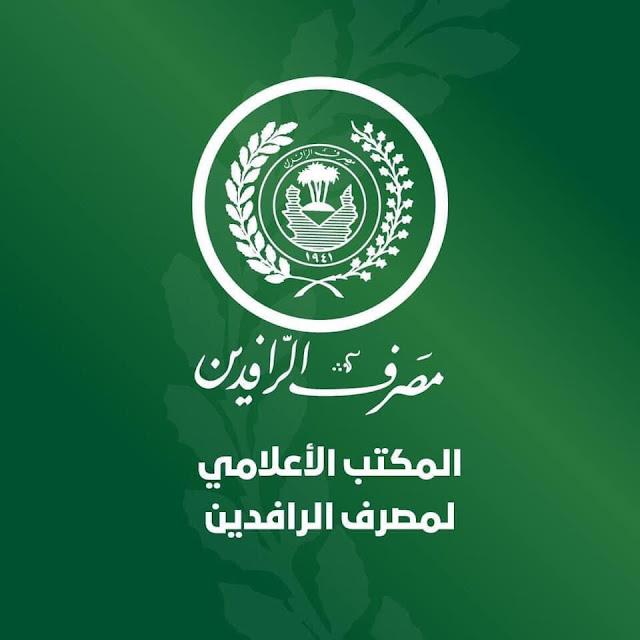 مصرف الرافدين يعلن صرف رواتب منتسبي الداخلية في بغداد والمحافظات؟